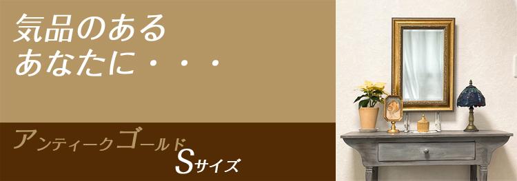 イ ンテリア壁掛け仏壇「鏡壇ミラリエ」Sサイズ商品概要
