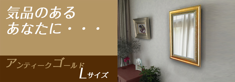 インテリア壁掛け仏壇「鏡壇ミラリエ」Lサイズ商品概要