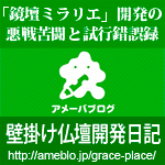 薄型インテリア壁掛け仏壇開発日記