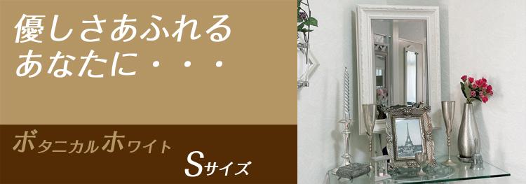 インテリア壁掛け仏壇「鏡壇ミラリエ」Sサイズ商品概要
