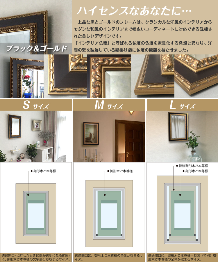インテリア壁掛け仏壇「鏡壇ミラリエ」ブラック&ゴールド