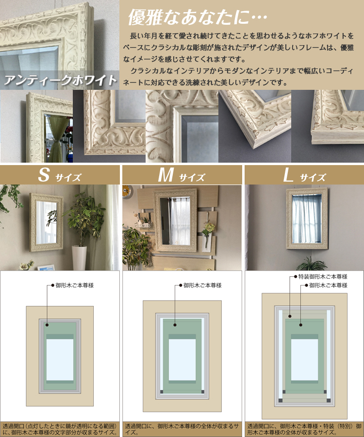 薄型で場所を取らないシンプルな壁掛け仏壇「鏡壇ミラリエ」の白い額のシリーズ「アンティークホワイト」
