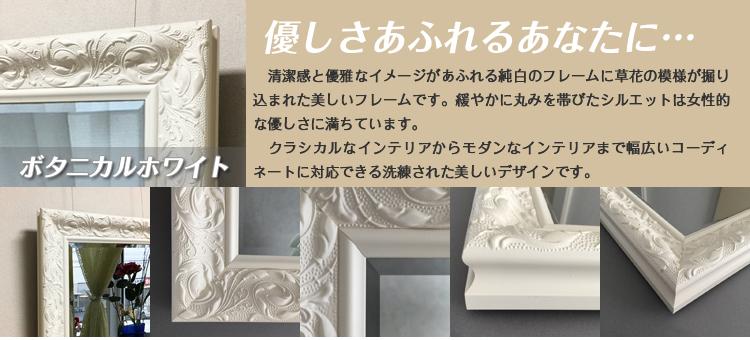 軽量で場所を取らない薄型の壁掛け仏壇「鏡壇ミラリエ」の白い額のシリーズ「ボタニカルホワイト