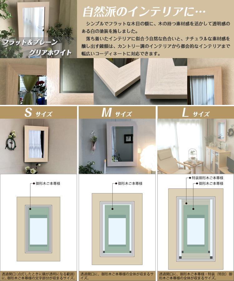 現代的な壁掛け仏壇「鏡壇ミラリエ」フラット&プレーン「クリアホワイト」