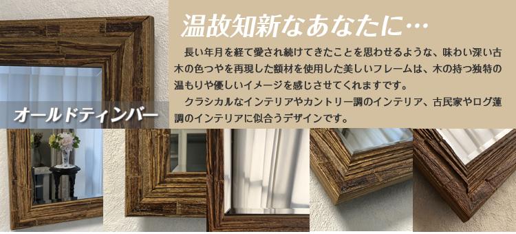 インテリア壁掛け仏壇「鏡壇ミラリエ」オールドティンバー