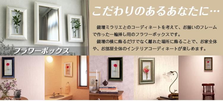 インテリア壁掛け仏壇「鏡壇ミラリエ」コーディネート用フラワーボックス