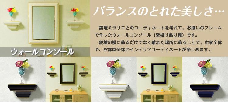 インテリア仏壇「鏡壇ミラリエ」用ウォールコンソール(壁掛け飾り棚)