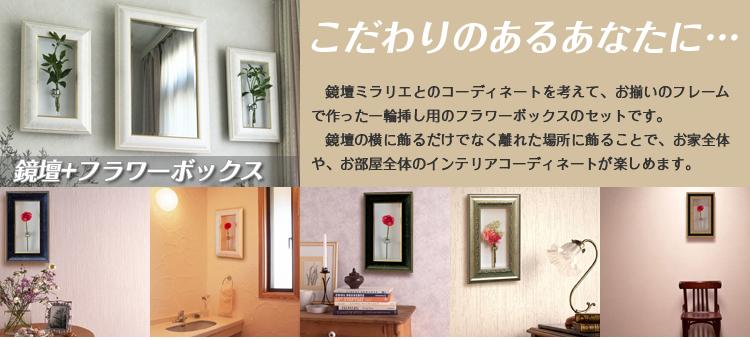 インテリア壁掛け仏壇「鏡壇ミラリエ」コーディネート用フラワーボックスと鏡壇のセット