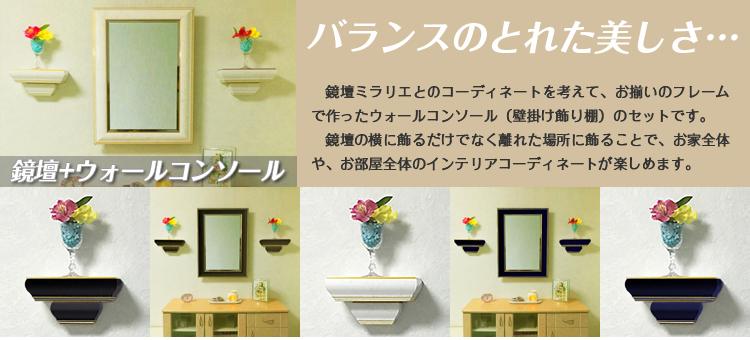 インテリア仏壇「鏡壇ミラリエ」用ウォールコンソール(壁掛け飾り棚)と鏡壇のセット