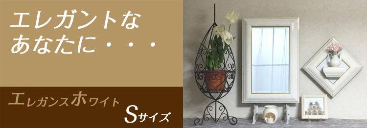 インテリア壁掛け仏壇「鏡壇ミラリエ」エレガンスホワイトSサイズ商品概要