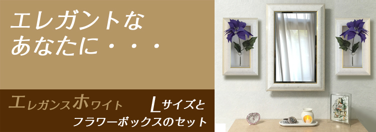 インテリア壁掛け仏壇「鏡壇ミラリエ」商品名商品概要