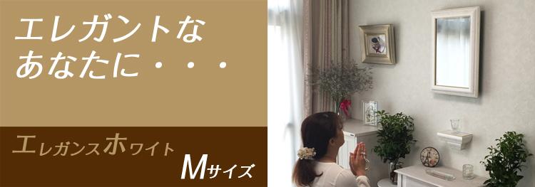 インテリア壁掛け仏壇「鏡壇ミラリエ」エレガンスホワイトMサイズ商品概要
