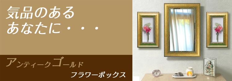 インテリア壁掛け仏壇「鏡壇ミラリエ」とコーディネートできるフラワーボックス