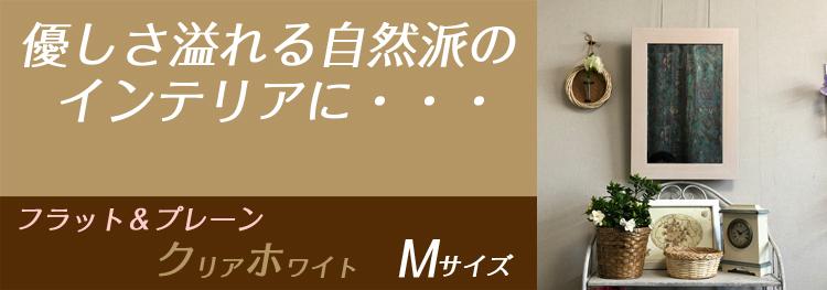 インテリア壁掛け仏壇「鏡壇ミラリエ」フラット&プレーン クリアホワイトMサイズ商品概要