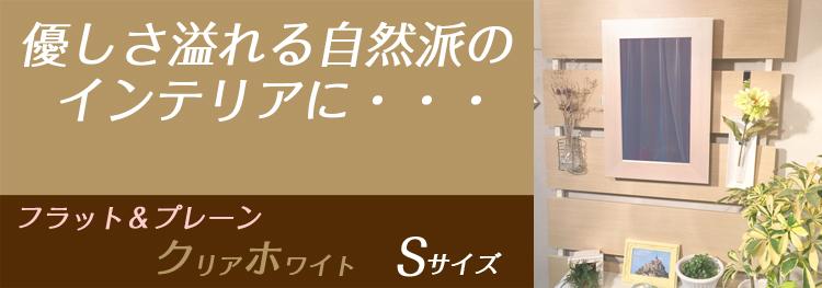 インテリア壁掛け仏壇「鏡壇ミラリエ」フラット&プレーン クリアホワイトSサイズ商品概要