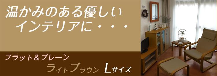 インテリア壁掛け仏壇「鏡壇ミラリエ」フラット&プレーン ライトブラウンLサイズ商品概要
