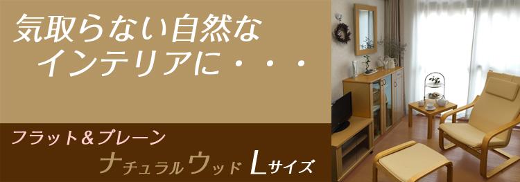 インテリア壁掛け仏壇「鏡壇ミラリエ」フラット&プレーン ナチュラルウッドLサイズ商品概要