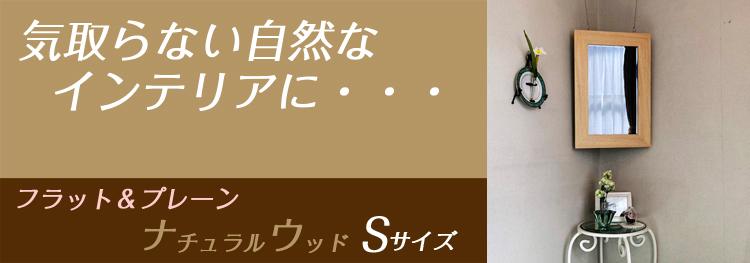 インテリア壁掛け仏壇「鏡壇ミラリエ」フラット&プレーン ナチュラルウッドSサイズ商品概要