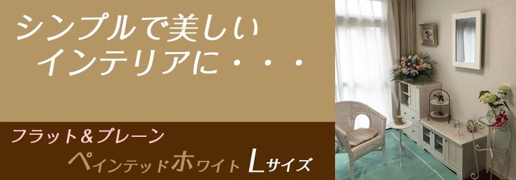 インテリア壁掛け仏壇「鏡壇ミラリエ」フラット&プレーン ペインテッドホワイトLサイズ商品概要