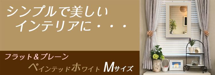 インテリア壁掛け仏壇「鏡壇ミラリエ」フラット&プレーン ペインテッドホワイトMサイズ商品概要