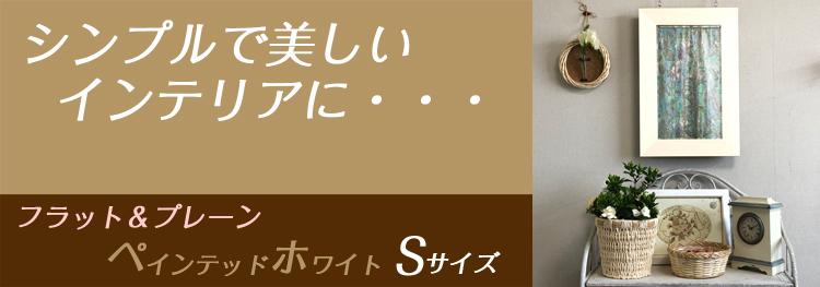 インテリア壁掛け仏壇「鏡壇ミラリエ」フラット&プレーン ペインテッドホワイトSサイズ商品概要