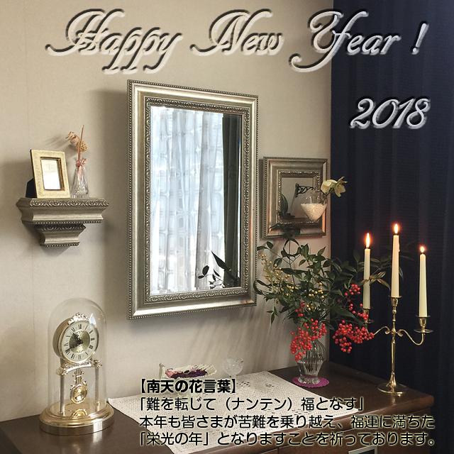 壁掛け仏壇グレイスプレイスから新年のご挨拶