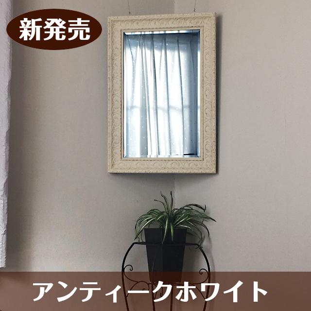 インテリア壁掛け仏壇「鏡壇ミラリエ」新商品アンティークホワイト