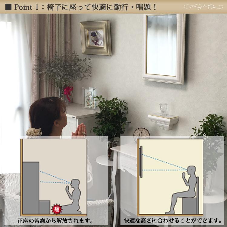 インテリア壁掛け仏壇「鏡壇ミラリエ」とは?①椅子に座って快適勤行・唱題