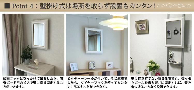 インテリア壁掛け仏壇「鏡壇ミラリエ」カンタン設置解説
