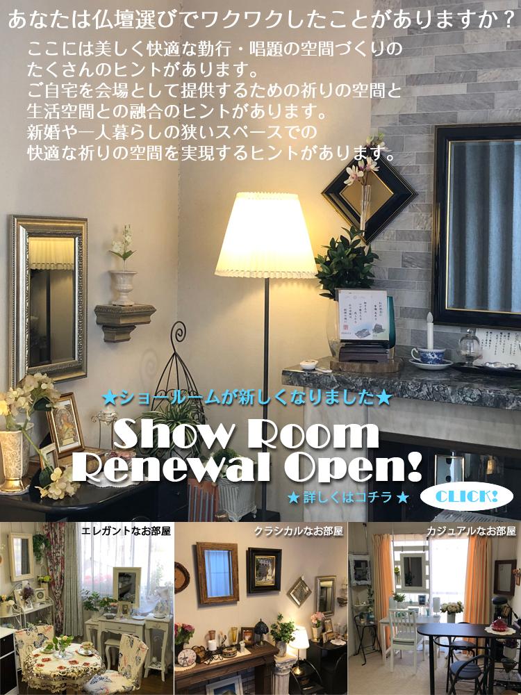 壁掛け仏壇「鏡壇ミラリエ」ショールーム開設のお知らせ