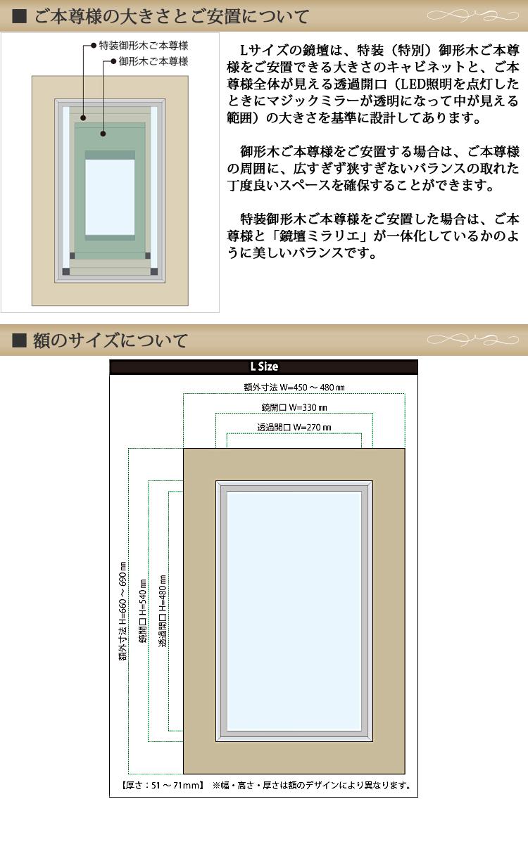 インテリア壁掛け仏壇「鏡壇ミラリエ」ご本尊様対応サイズ-M