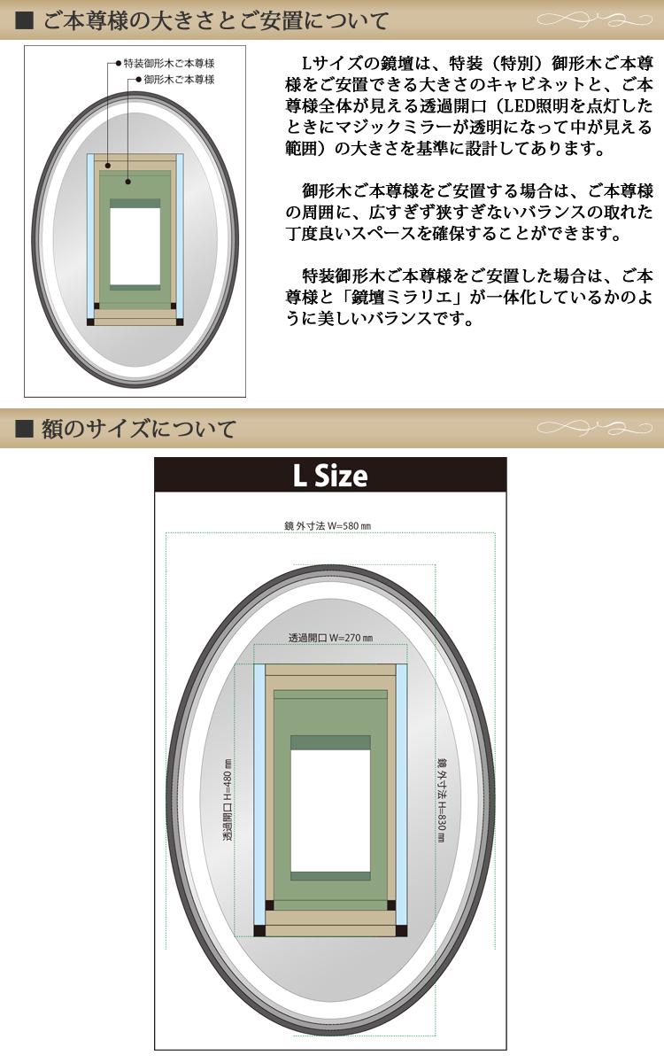 インテリア壁掛け仏壇「鏡壇ミラリエ」ご本尊様対応サイズ-S