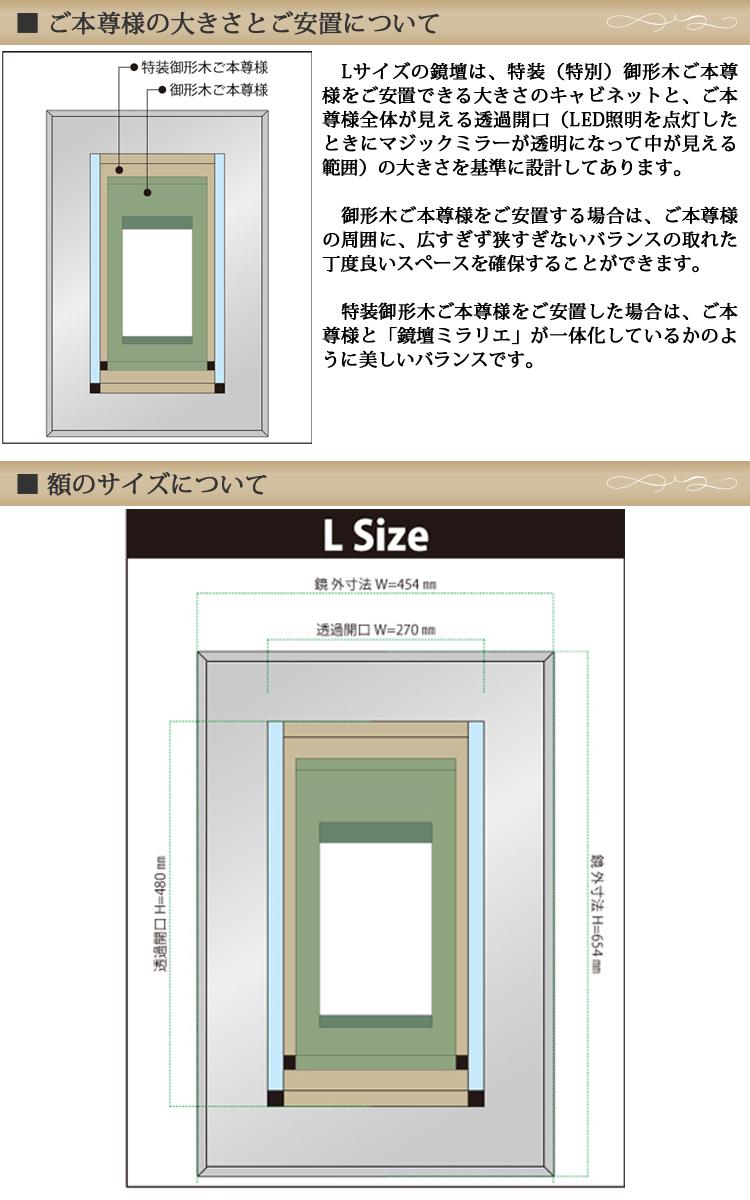 インテリア壁掛け仏壇「鏡壇ミラリエ」ご本尊様対応サイズ-L