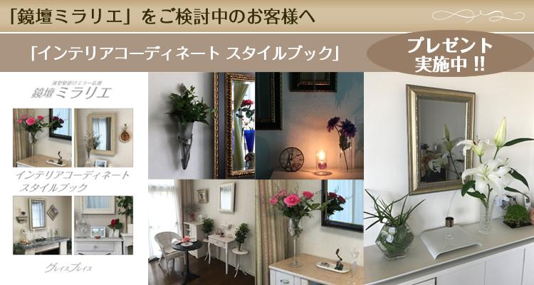 鏡壇ミラリエ・インテリアコーディネートスタイルブック2017プレゼント