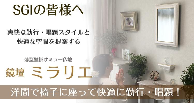 インテリア壁掛け仏壇「鏡壇ミラリエ」サイトトップ画像