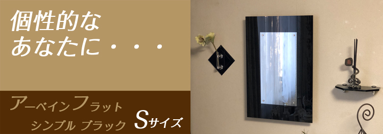 インテリア壁掛け仏壇「鏡壇ミラリエ」アーバインフラットSサイズ商品概要