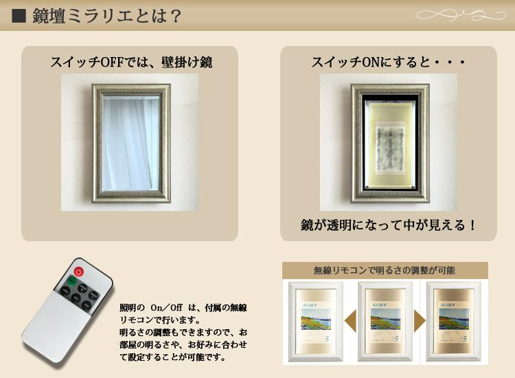 インテリア壁掛け仏壇「鏡壇ミラリエ」とは?