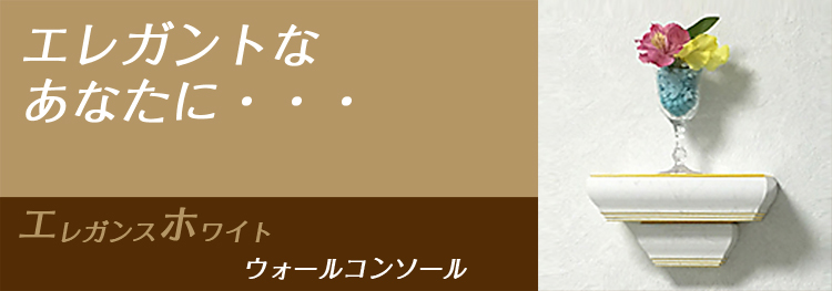 インテリア壁掛け仏壇「鏡壇ミラリエ」とコーディネートできるウォールコンソール(壁掛け飾り棚)